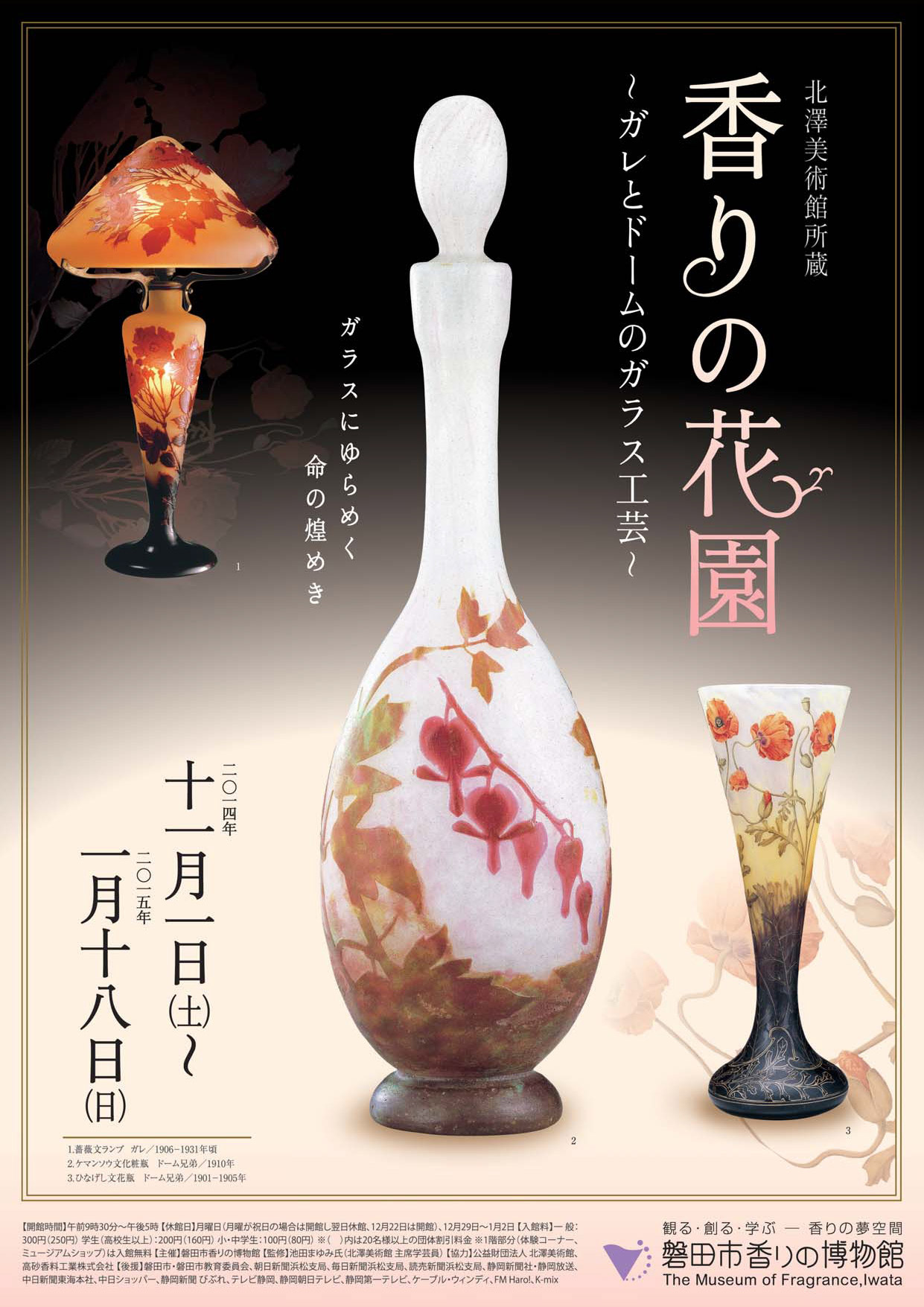 香りの花園展 ~ガレとドームのガラス工芸~