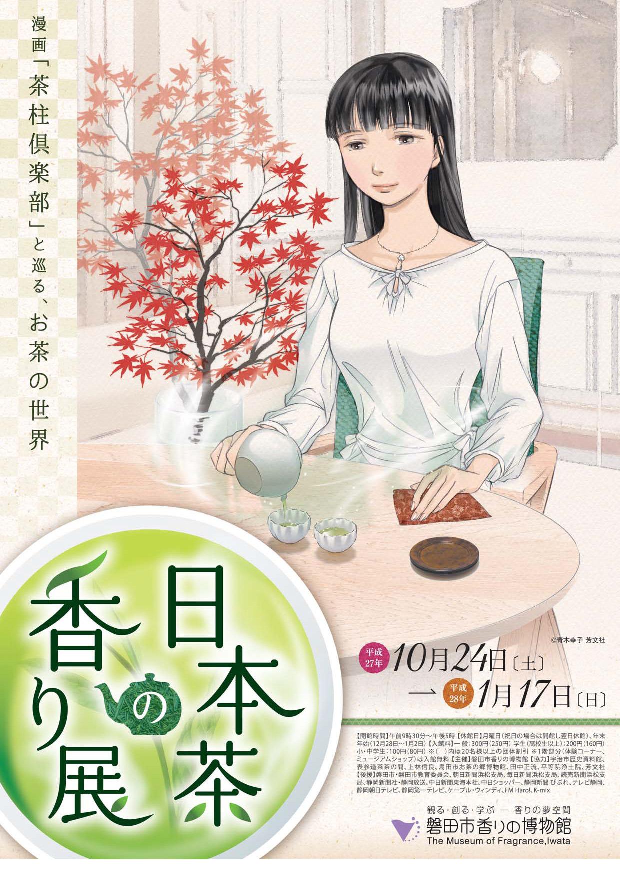 日本茶の香り展