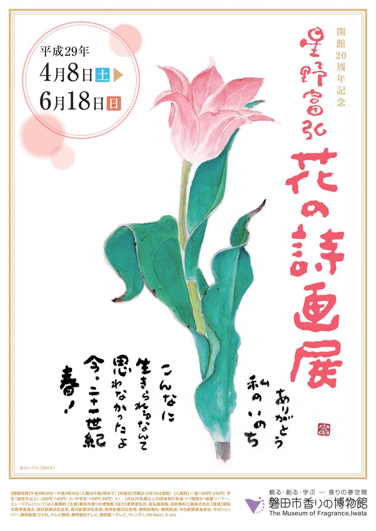 開館20周年記念 星野富弘 花の詩画展