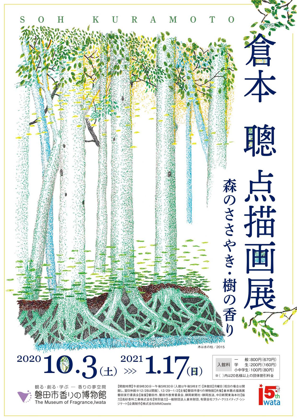 倉本聰 点描画展 ~森のささやき・樹の香り~